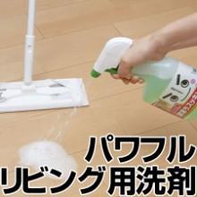 激落ちスッキリ リビング用洗剤 520ml