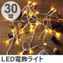 イルミネーションライト レス イヴェール LED30球 ライト