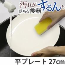 プレート 27cm クリーンコート 丸プレート ホワイト 洋食器 樹脂製 日本製