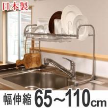 水切りラック ステンレス シンク上水切りラック 伸縮式 幅65〜110cm