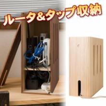 ケーブル・ルーター収納ボックス 桐製