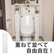 トイレ収納 スタッキングdeトイレ収納