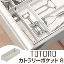 キッチン収納ケース カトラリーポケット S システムキッチン 引き出し用 トトノ