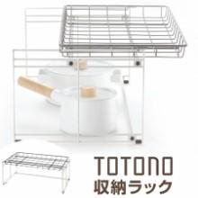 キッチン収納ケース 収納ラック システムキッチン 引き出し用 トトノ