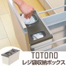 キッチン収納ケース レジ袋収納ボックス システムキッチン 引き出し用 トトノ