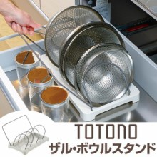 キッチン収納ケース ザル・ボウルスタンド コンパクト システムキッチン 引き出し用 トトノ