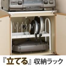 収納棚 コンロ下フライパン・鍋・ふたラック 高さ調節可能 組立式