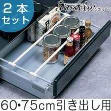 システムキッチン用 引き出し間仕切り棒 60cm 75cm  Soroelusmart ソロエルスマート