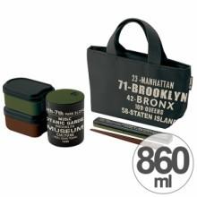 お弁当箱 ポット付きランチセット ブルックリン ランチバッグ付き 860ml