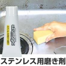アズマジック ステンレス用磨き剤