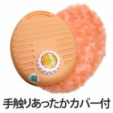 ポリ湯たんぽ 袋付き プチ オレンジ