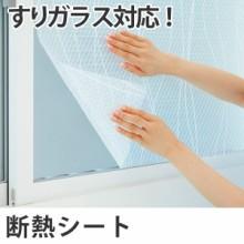 断熱シート 窓 すりガラス対応 ウェイブ