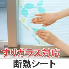 断熱シート すりガラス対応 グリーンリーフ