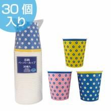 紙コップ 花柄ペーパーカップ 210ml 30個入り 3色アソート