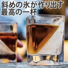グラス コークシクル ウィスキーエッジ 角型 製氷型付