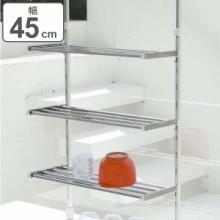 つっぱり棚 3段 幅45cm ロングサイズ ステンレス製 水切り棚 組立式