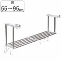 吊戸棚下収納 吊り戸下収納 伸縮式 幅55〜95cm 1段 ステンレス製 アクセサリーセット 組立式