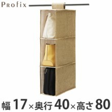 プロフィックス バッグ整理ラック 吊り下げ収納 ライトブラウン