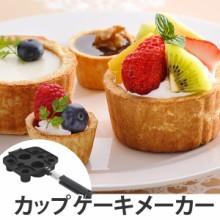 カップケーキメーカー 型 ガス火専用 フライパン パンケーキパン レシピ付き 日本製