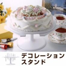 デコレーションスタンド ケーキ用 回転台 ピン付き