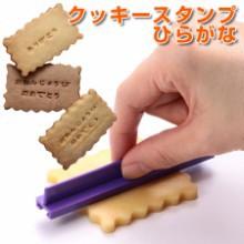 クッキー型 抜き型 ミニミニクッキースタンプ ひらがな ステンレス製