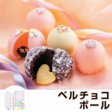 ベルチョコキット チョコモールド チョコレート型 ボール型