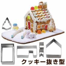 クッキー型 立体 お菓子のおうち クッキーハウス 抜き型 ステンレス製