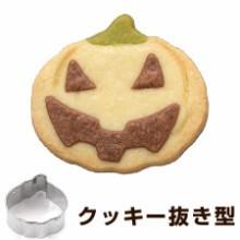 クッキー型 抜き型 パンプキン かぼちゃ ハロウィン 中 ステンレス製