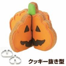 クッキー型 抜き型 立体 パンプキン かぼちゃ ハロウィン