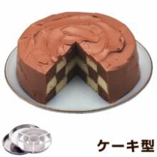 ケーキ型 チェッカーズボードケーキ型 焼き型 スチール製 アルミメッキ