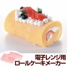 ロールケーキ型 ケーキ型 レンジ用