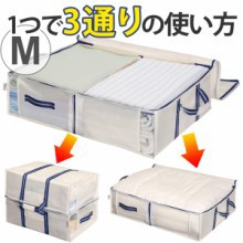 収納袋 M 幅70×奥行50×高さ18cm 空間の匠 衣類収納袋 透明窓付き