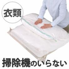 衣類圧縮袋 掃除機不要 縦80×横60cm 収納袋 圧縮袋 防ダニ