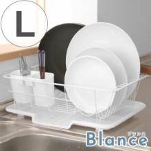 水切りラック 水切りかご 大 流れるトレー ホワイト ブランス Blance