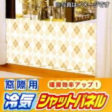 冷気シャットパネル チェック 3サイズ