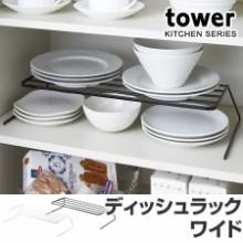 食器ラック ディッシュストレージ ワイド タワー tower