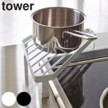 キッチンコーナーラック コンロコーナーラック タワー tower コーナーラック スチール製