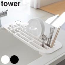 タワー tower 水切りトレー 伸縮水切りラック