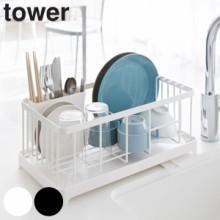 タワー tower 水切りラック 水切りワイヤーバスケット