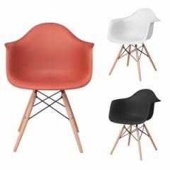 アームチェア イームズチェアー 椅子 座面高46cm オレンジ
