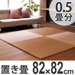 ユニット畳 い草 置き畳 四季 82x82cm 半畳 ふち無し