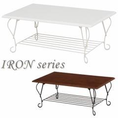 ローテーブル 長方形型 折れ脚タイプ フェミニン 姫系 アイアンフレーム