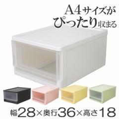 収納ボックス ストラ A4 幅28×奥行36×高さ18cm