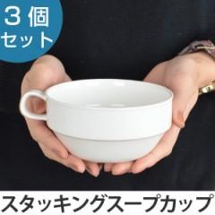 スープカップ スタッキング 460ml フォルテモア 3個セット