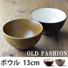 ボウル 13cm 洋食器 オールドファッション