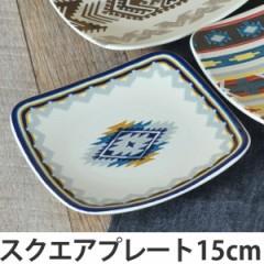 プレート 15cm スクエア ウィークエンド ロンバス 洋食器 硬質陶器