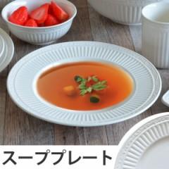 プレート 24cm イタリアンカントリーサイド スーププレート 洋食器 硬質陶器