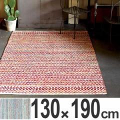 ラグ インドラグ スピカ 130×190cm