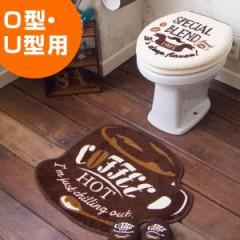Cozydoors トイレ2点セット Hot Coffee 普通フタカバー&トイレマット