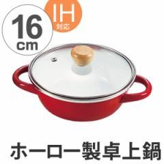 ホーロー鍋 コンパクトホーロー卓上鍋 16cm 1人用 ガラス蓋付き IH対応